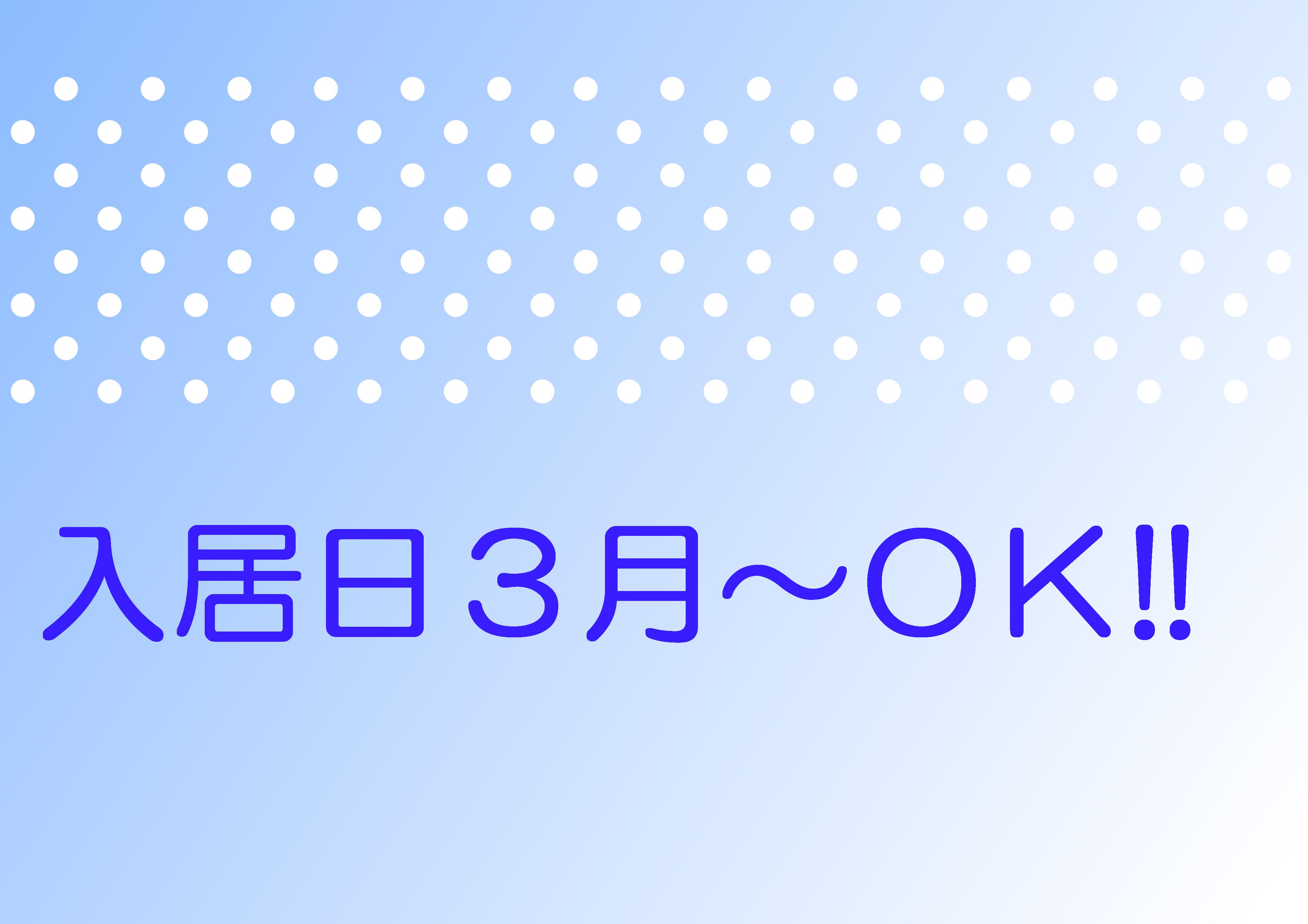 学生・新社会人応援キャンペーン